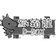 菖鴻紙業股份有限公司-紙箱籠D-BOX 網頁設計