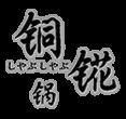 銅錵日式涮涮鍋 網頁設計