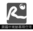 潤福中高齡專用住宅網頁設計
