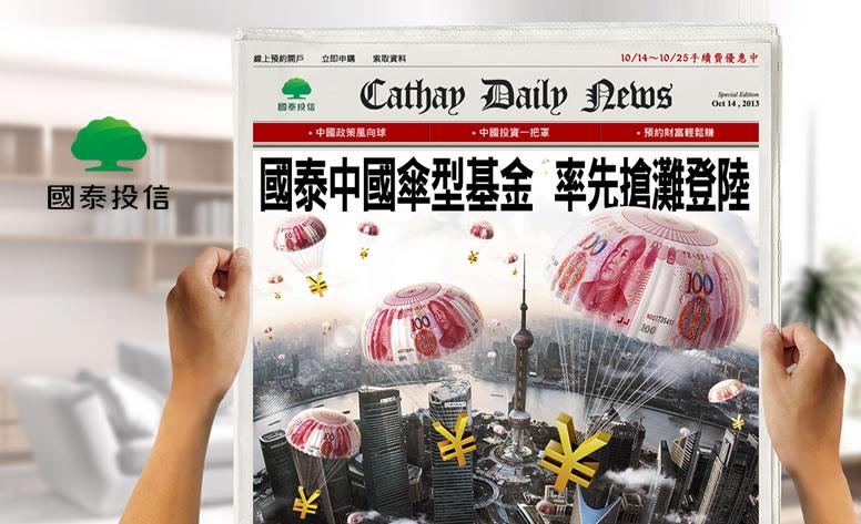 國泰投信-中國傘型基金 網頁設計