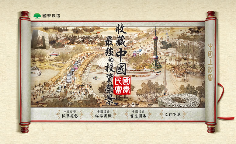 國泰投信-收藏中國最強的投資榮景 網頁設計