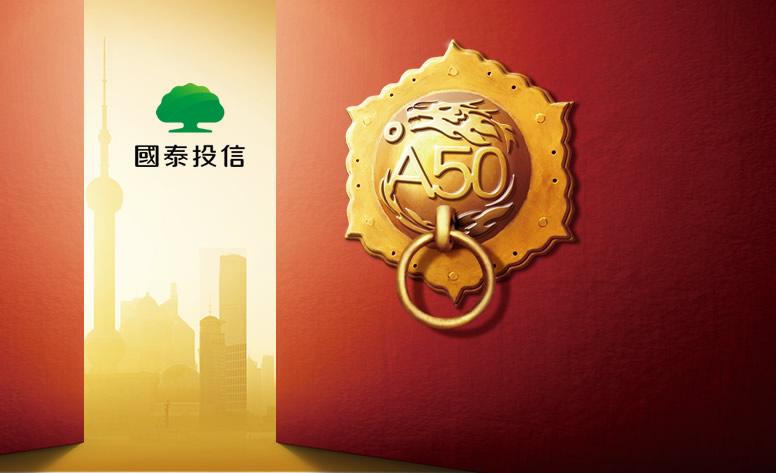 國泰富時中國A50基金 網頁設計