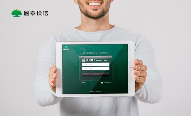 國泰投信行動版業務支援系統 網頁設計
