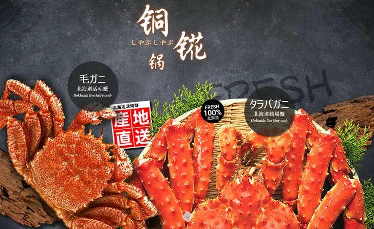 銅錵日式涮涮鍋網頁設計