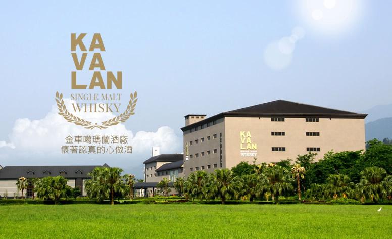 噶瑪蘭威士忌Kavalan Whisky 網頁設計
