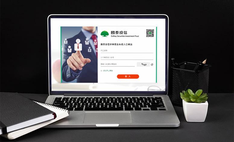 國泰投信債券商品系統入口網站 網頁設計