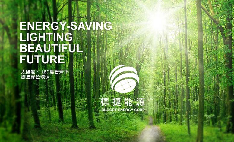 標捷光電 Budget Energy Corp.  網頁設計