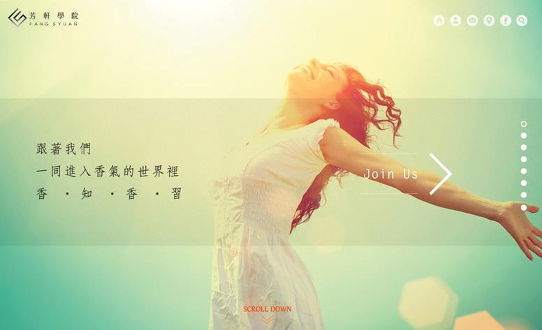 芳軒學院 網頁設計