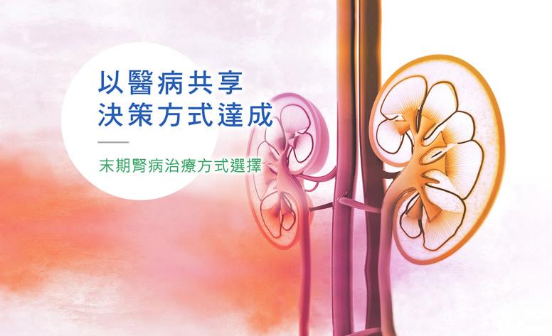 台北榮總透析模式選擇 網頁設計