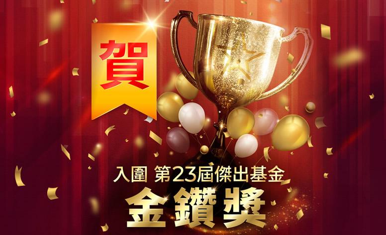 日盛上選基金-23屆傑出基金金鑽獎 網頁設計