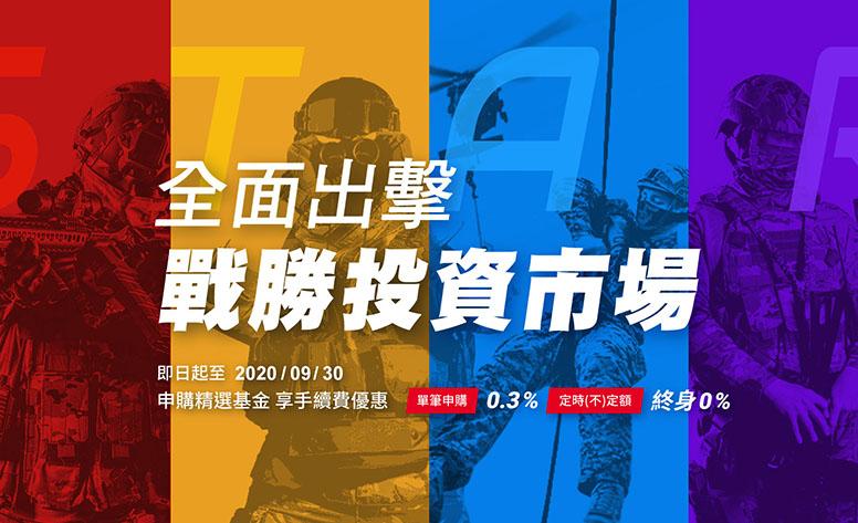 日盛投信2020活動-Q3_全面出擊 戰勝投資市場 網頁設計