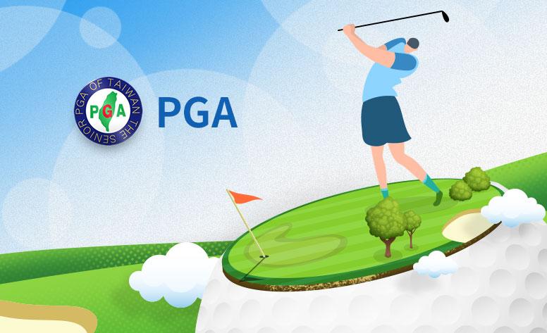台灣長春職業高爾夫協會 網頁設計