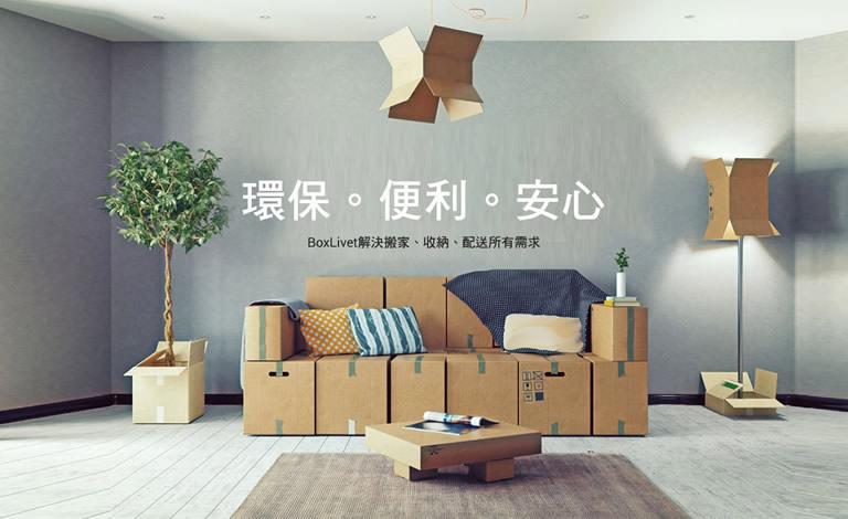 正隆集團-紙箱生活_BoxLivet網頁設計