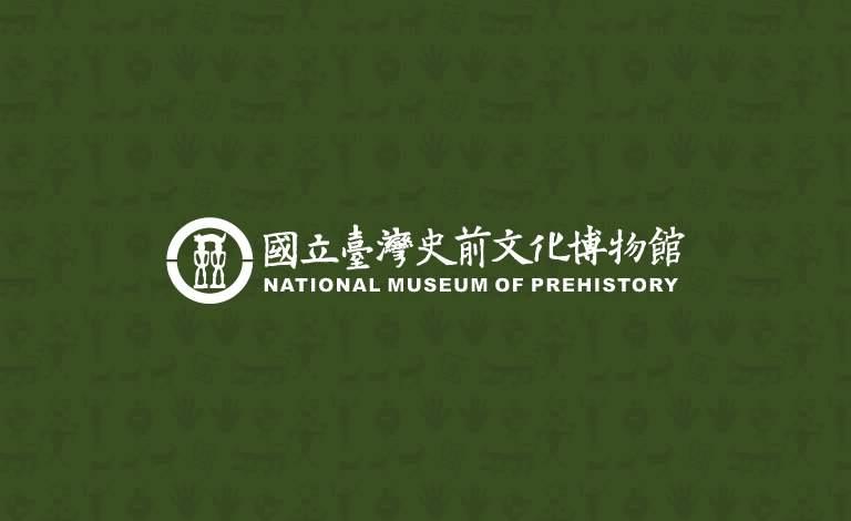 國立臺灣史前文化博物館 網頁設計