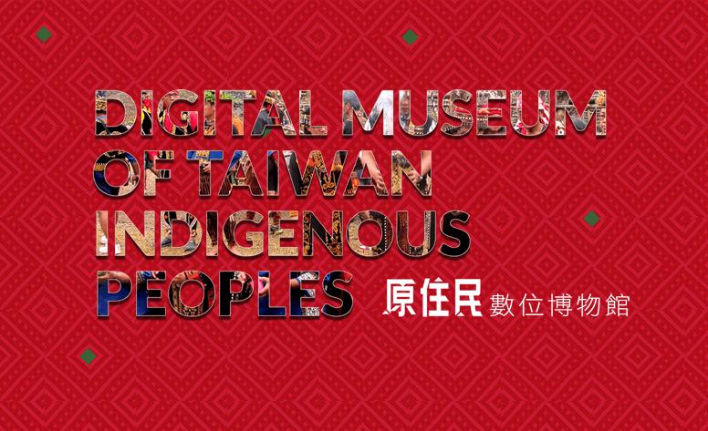 臺灣原住民數位博物館網頁設計
