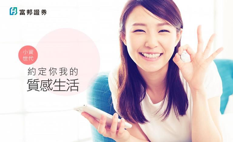 富邦證券活動_小資世代網頁設計