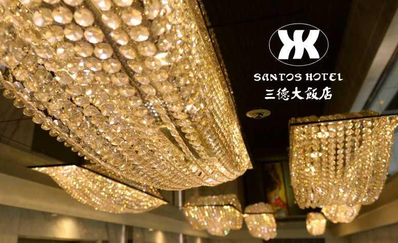 三德飯店 SANTOS HOTEL網頁設計