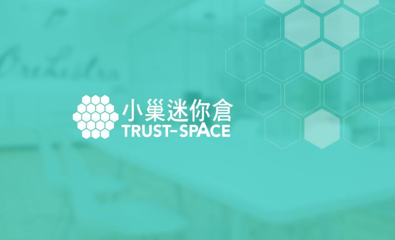 小巢迷你倉 TRUSE-SPACE網頁設計