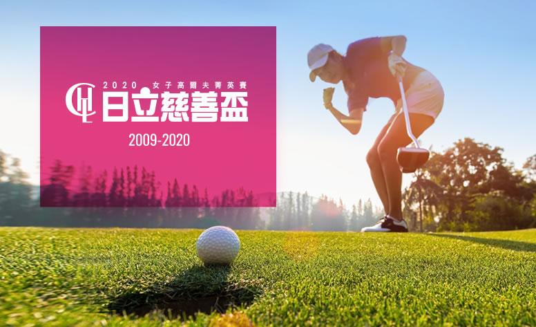 日立慈善盃-女子高爾夫菁英賽2009~2019網頁設計