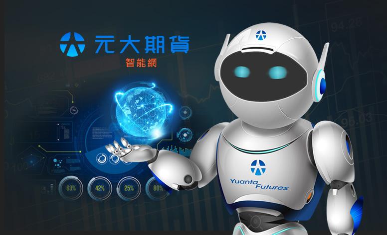 元大期貨-智能網網頁設計