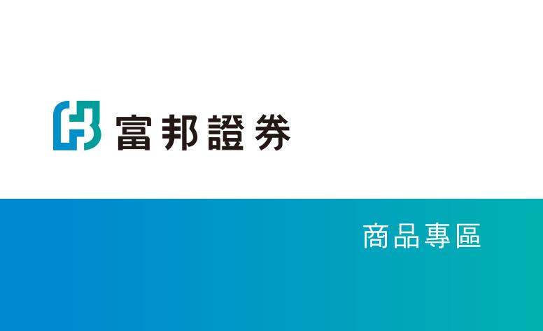 富邦證券-商品專區網頁設計
