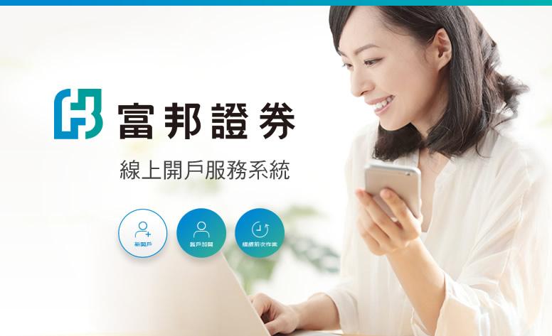 富邦證券-線上開戶服務系統網頁設計