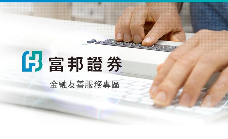 富邦證券金融友善服務專區 網頁設計