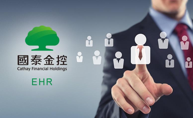 國泰金控EHR-集團人事差勤系統網頁設計