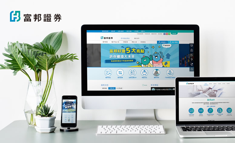 富邦綜合證券股份有限公司網頁設計
