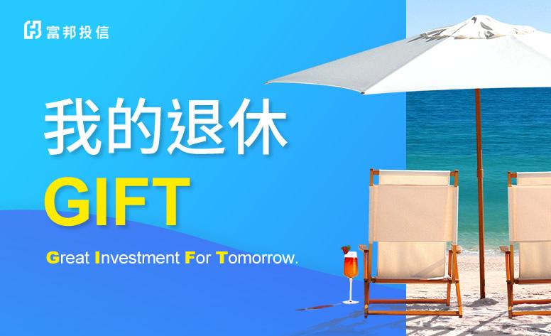 富邦投信-我的退休GIFT 網頁設計