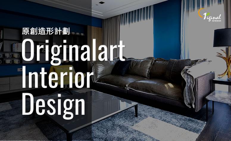 原創造型-室內設計 網頁設計