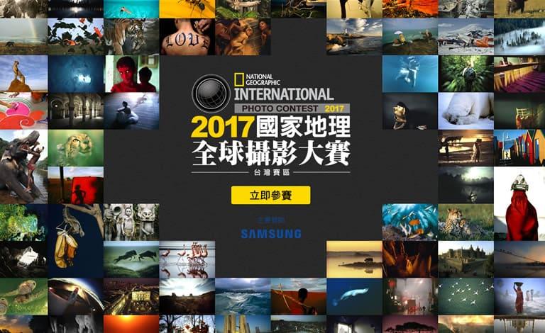 NATIONAL GEOGRAPHIC國家地理全球攝影大賽2015-2018網頁設計