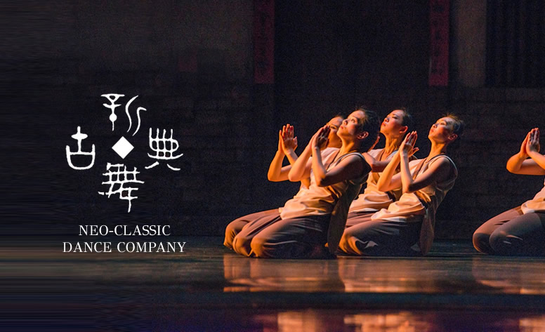新古典舞團 網頁設計