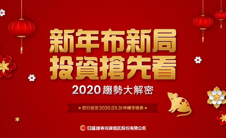日盛-新年布新局,投資搶先看! 網頁設計